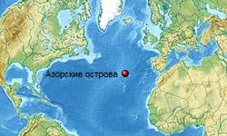 Туры на Азорские острова из СПб, <br> отдых на Азорских островах