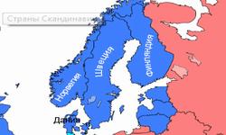 Туры в Скандинавию из СПб, <br> отдых в Скандинавии
